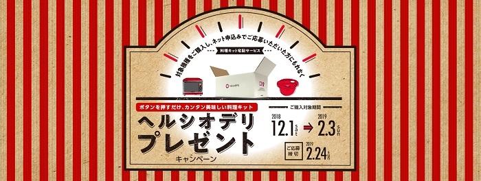 ヘルシオデリ プレゼントキャンペーン 8つの厳選メニューからお好きな1品をお届け!
