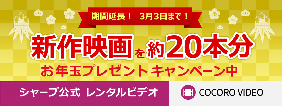 動画視聴ポイント10,000円分プレゼント!