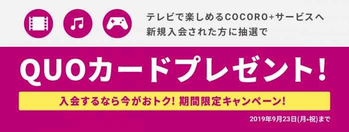 テレビをもっと楽しもう!COCORO+サービス ウェルカムキャンペーン