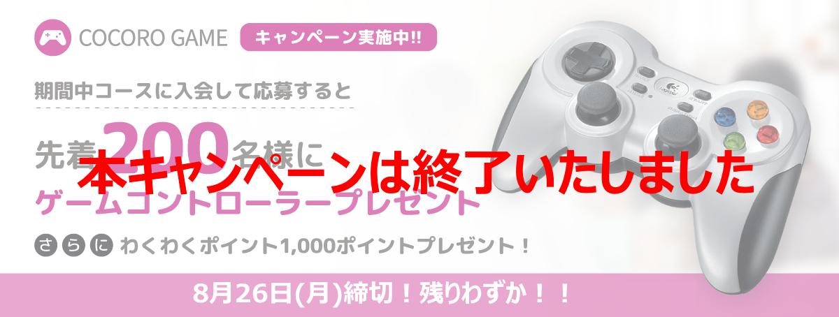 AIoT対応液晶テレビ『AQUOS』BN1/BL1/BJ1 発売記念 COCORO GAME ダブルプレゼントキャンペーン