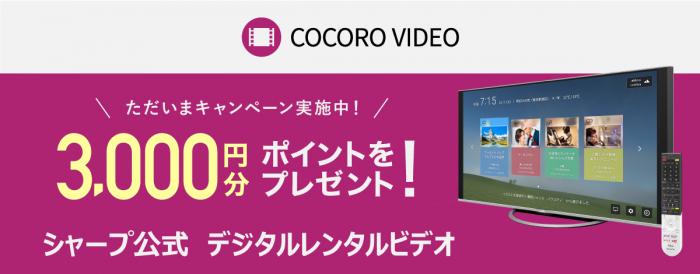 動画視聴ポイント3,000円分プレゼント!