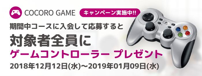 AIoT対応液晶テレビ『AQUOS 4K』AN1/AL1 発売記念 対象者全員にコントローラープレゼント!