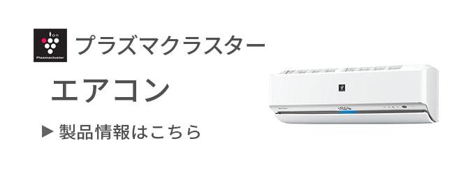 プラズマクラスター エアコン