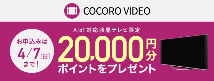 動画視聴ポイント20,000円分プレゼント!
