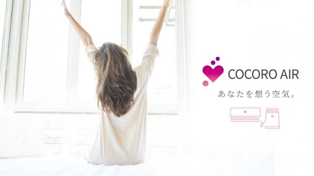 COCORO AIR あなたを想う空気。