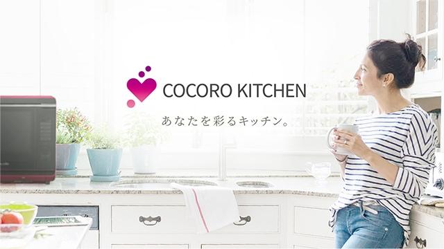 COCORO KITCHEN あなたを彩るキッチン。