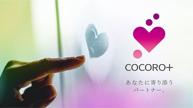 COCORO+ あなたに寄り添うパートナー。