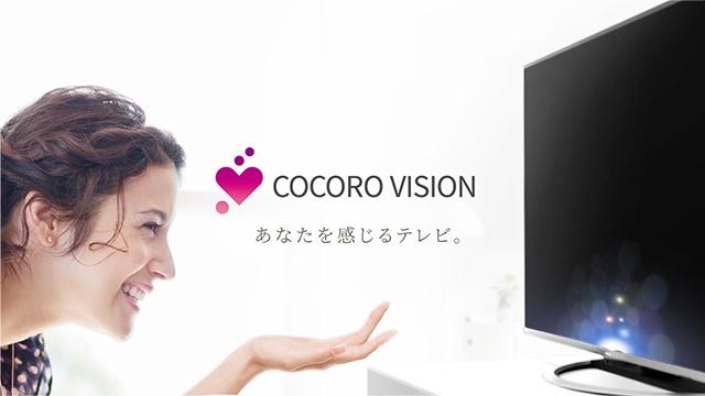 COCORO VISION あなたを感じるテレビ