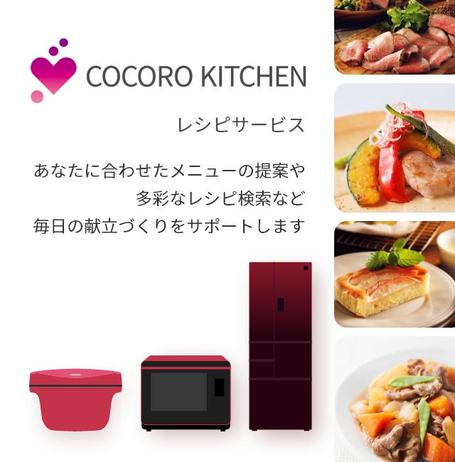 COCORO KITCHENレシピ あなたにあったおすすめメニューの提案