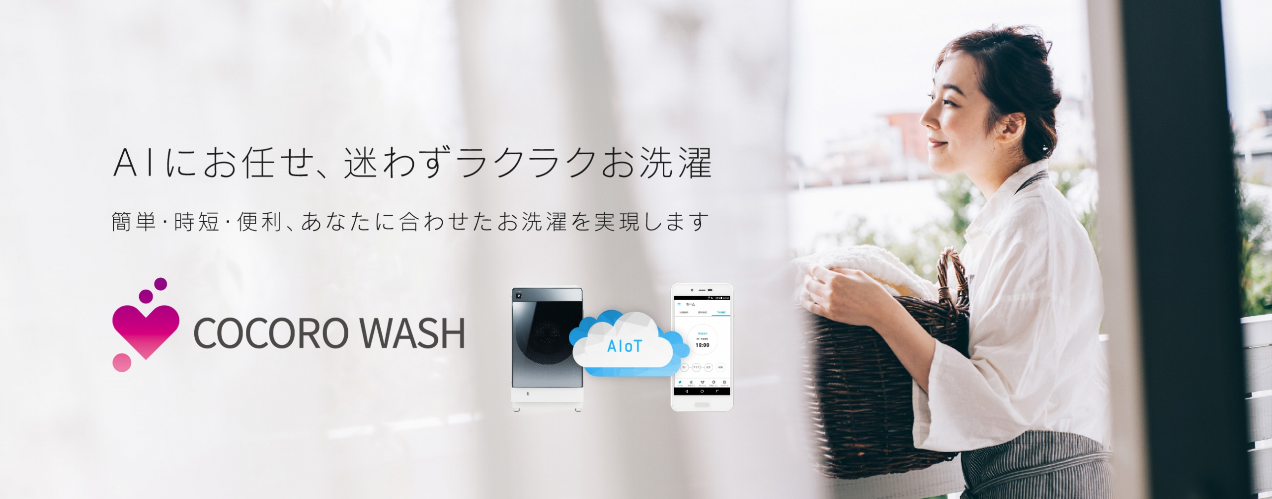 COCORO WASH AIにお任せ、迷わずラクラクお洗濯