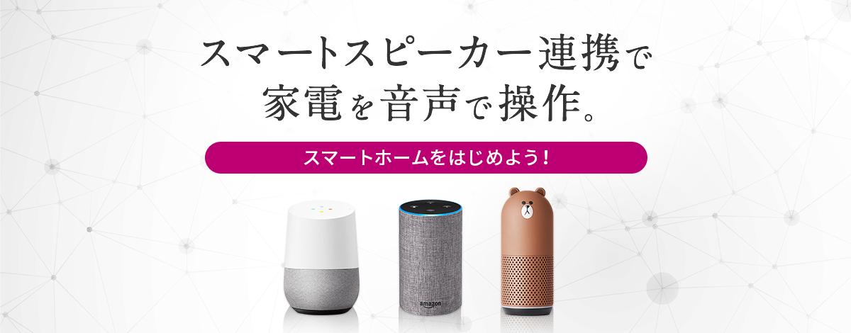 スマートスピーカー連携で家電を音声で操作。スマートホームをはじめよう!