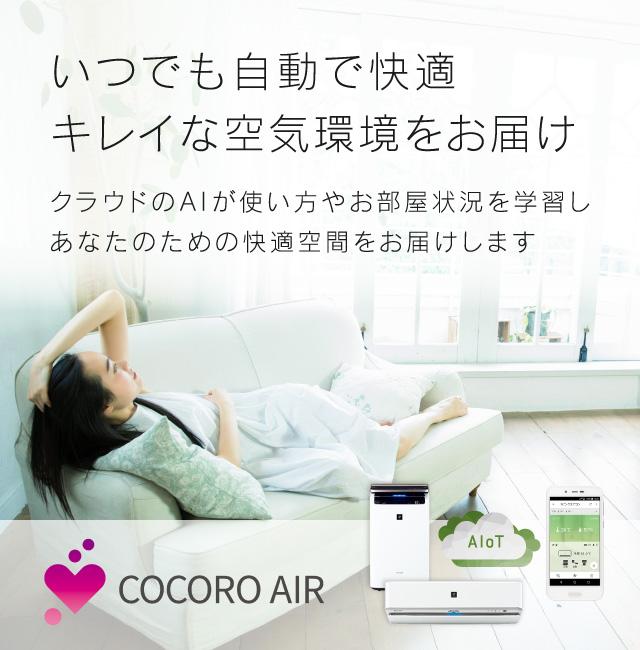 COCORO AIR いつでも自動で快適・キレイな空気環境をお届け