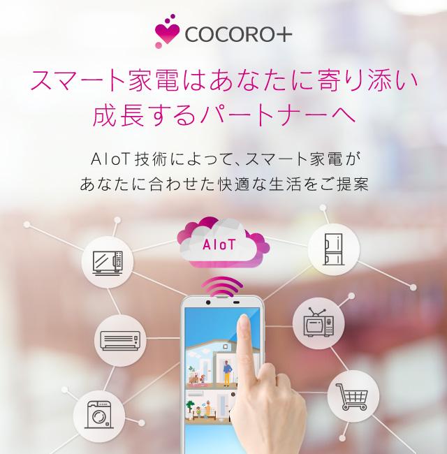COCORO+ スマート家電はあなたに寄り添い成長するパートナーへ