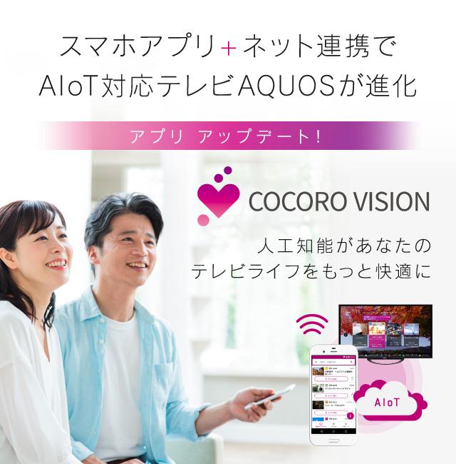 COCORO VISION 人工知能があなたのテレビライフをもっと快適に