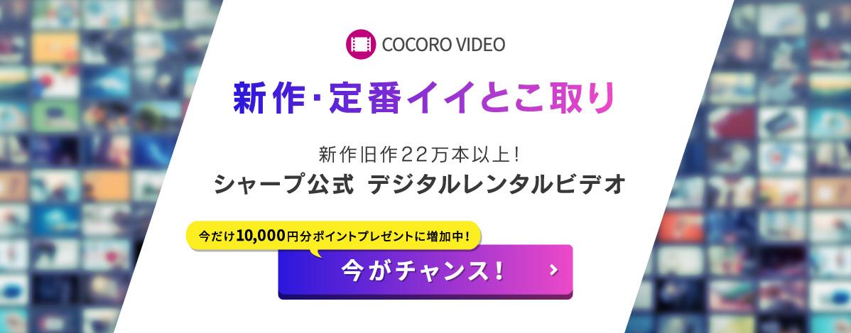 COCORO VIDEO シャープ公式 デジタルレンタルビデオ