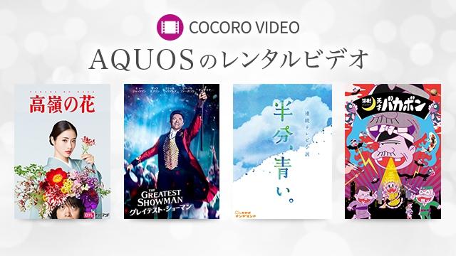 AQUOSのレンタルビデオ COCORO VIDEO