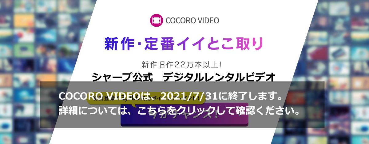 COCORO VIDEO
